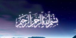 حقانيت مذهب شيعه در قرآن