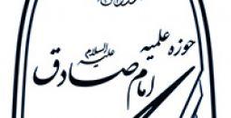 حوزه علمیه مبارکه امام صادق علیه السلام فیروزکوه